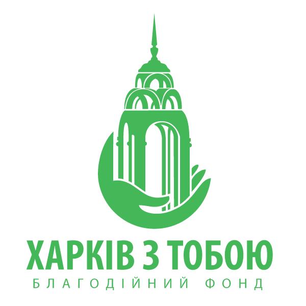 """Благодійний Фонд """"Харків з тобою"""""""